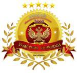 1 место во II Всероссийском конкурсе «Лучший сайт образовательной организации - 2019»