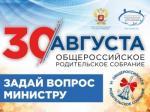 Проведение Общероссийского родительского собрания