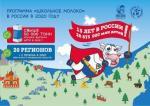 30 сентября в России традиционно отмечается  День школьного молока