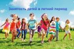Дистанционная занятость детей в летний период